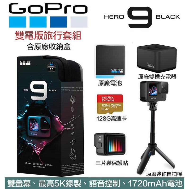 GoPro HERO 9 運動攝影機 雙電版 旅行套組【eYeCam】含原廠充電器+原廠電池+128G+原廠自拍桿