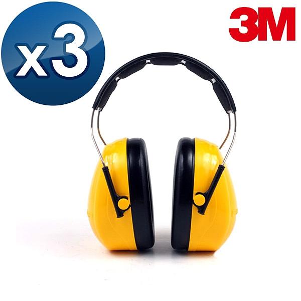 【醫碩科技】3M PELTOR 瑞典標準型防噪音耳罩3副 加送3M耳塞 效果加倍 H9A*3