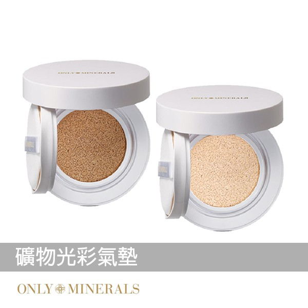 Only Minerals礦物光彩氣墊