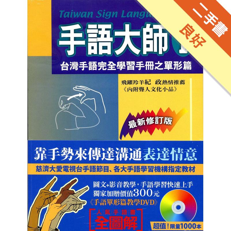 手語大師(Ⅰ):台灣手語完全學習手冊之單形篇(最新修訂版)[二手書_良好]11311634530