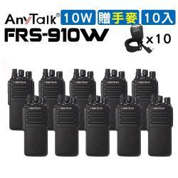 【10W】【AnyTalk】【贈手麥】FRS-910W 10W業務型免執照無線電對講機(10W高功率)【10入】
