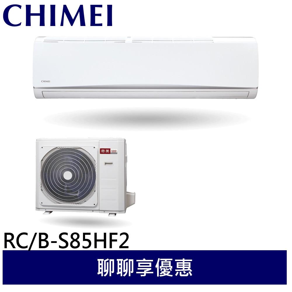 CHIMEI 奇美 14-17坪 1級變頻冷暖 空調 冷氣 RC-S85HF2/RB-S85HF2