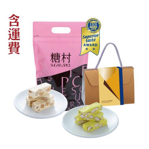 【糖村SUGAR & SPICE】薑黃牛軋糖-迷你經典包x1盒+法式牛軋糖-夾鏈袋400gx1包 (含運)