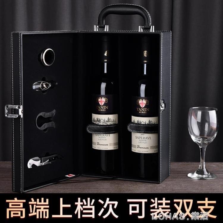 紅酒包裝禮盒高檔酒盒2雙支裝葡萄酒空盒包裝盒通用皮盒酒箱盒子