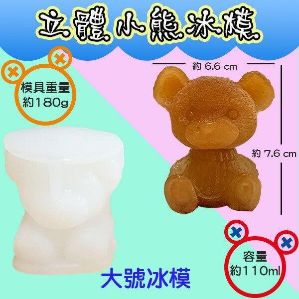 現貨 24H內出貨 立體小熊冰模 小熊冰塊模具 冰塊模具 冰模 冰塊 製冰盒 冰盒 夏天必備