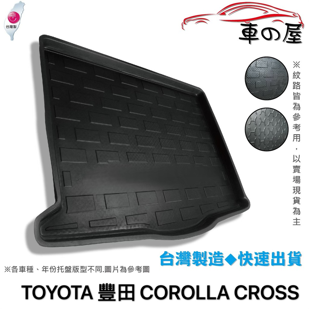{現貨} 後車廂托盤 TOYOTA 豐田 COROLLA CROSS 台灣製 防水托盤 立體托盤 後廂墊 專車專用