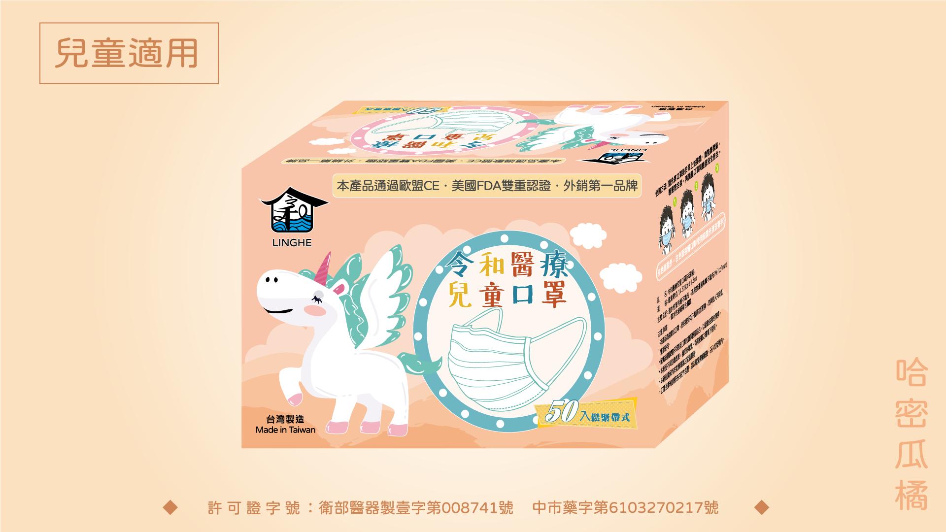 【兒童】令和醫療兒童口罩 哈密瓜橘 一盒50入