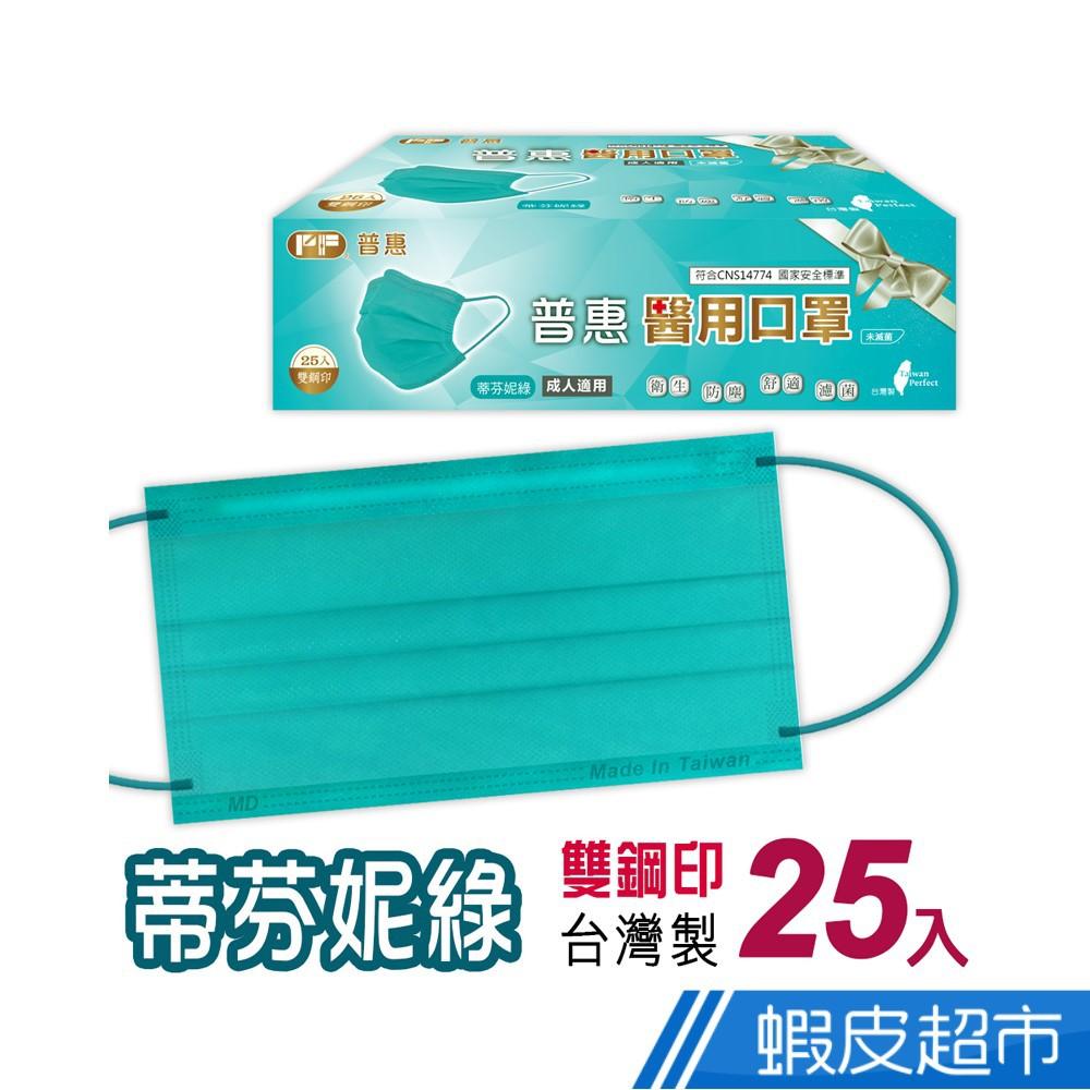 普惠醫工 雙鋼印醫用口罩 醫療口罩 成人用 蒂芬妮綠 25入/盒 蝦皮直送 現貨