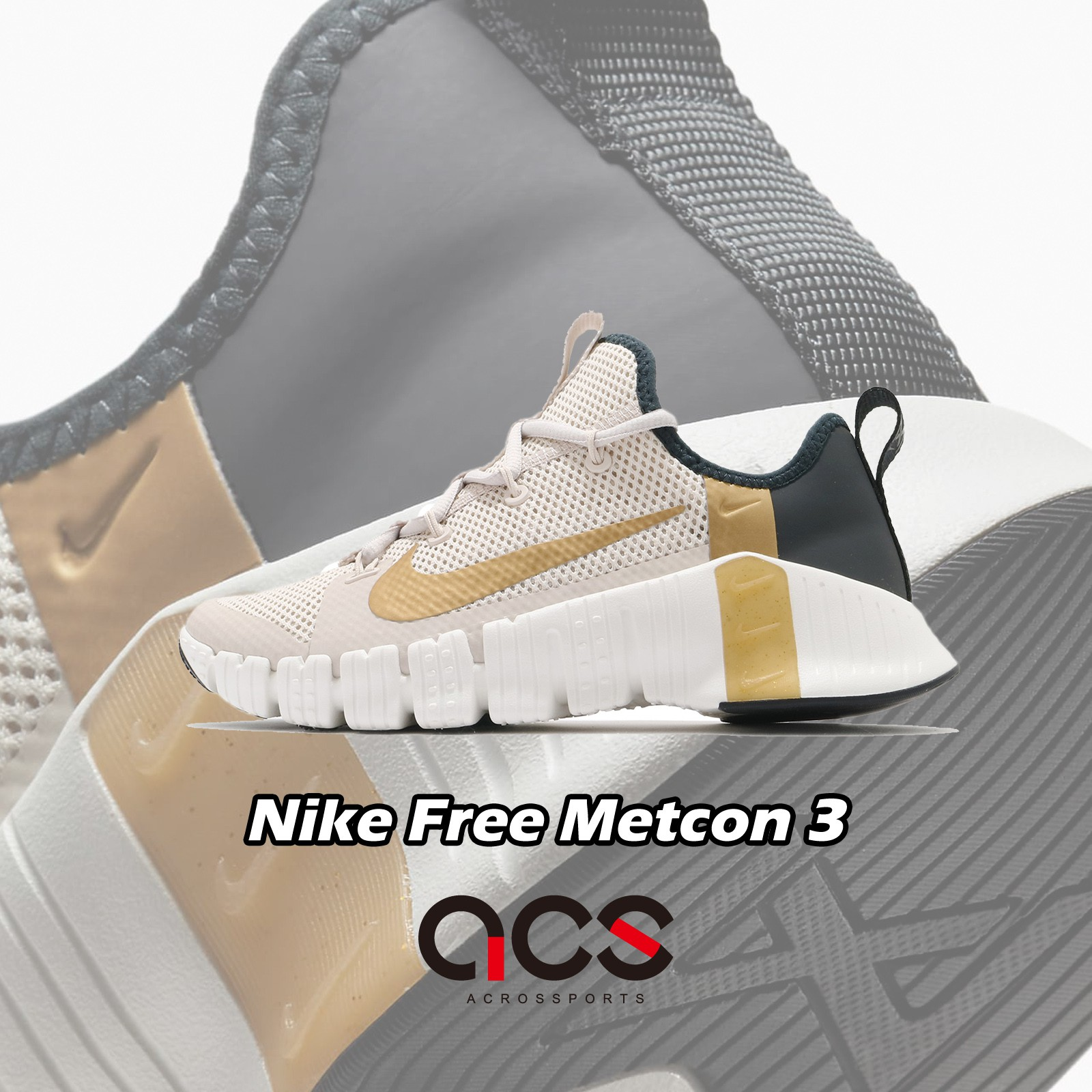 Nike 訓練鞋 Free Metcon 3 金 奶茶色 女鞋 健身專用 多功鞋運動鞋 【ACS】 CJ6314-170