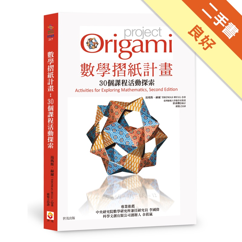 數學摺紙計畫:30個課程活動探索[二手書_良好]11311554057