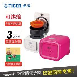 TIGER虎牌 3人份 tacook 微電腦電子鍋(JAJ-A55R)贈虎牌500cc輕巧保冷瓶
