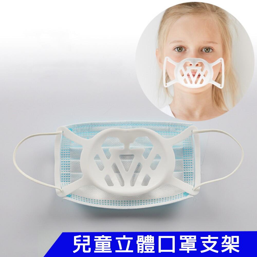 5入sc01兒童款矽膠透氣款3d立體口罩支架