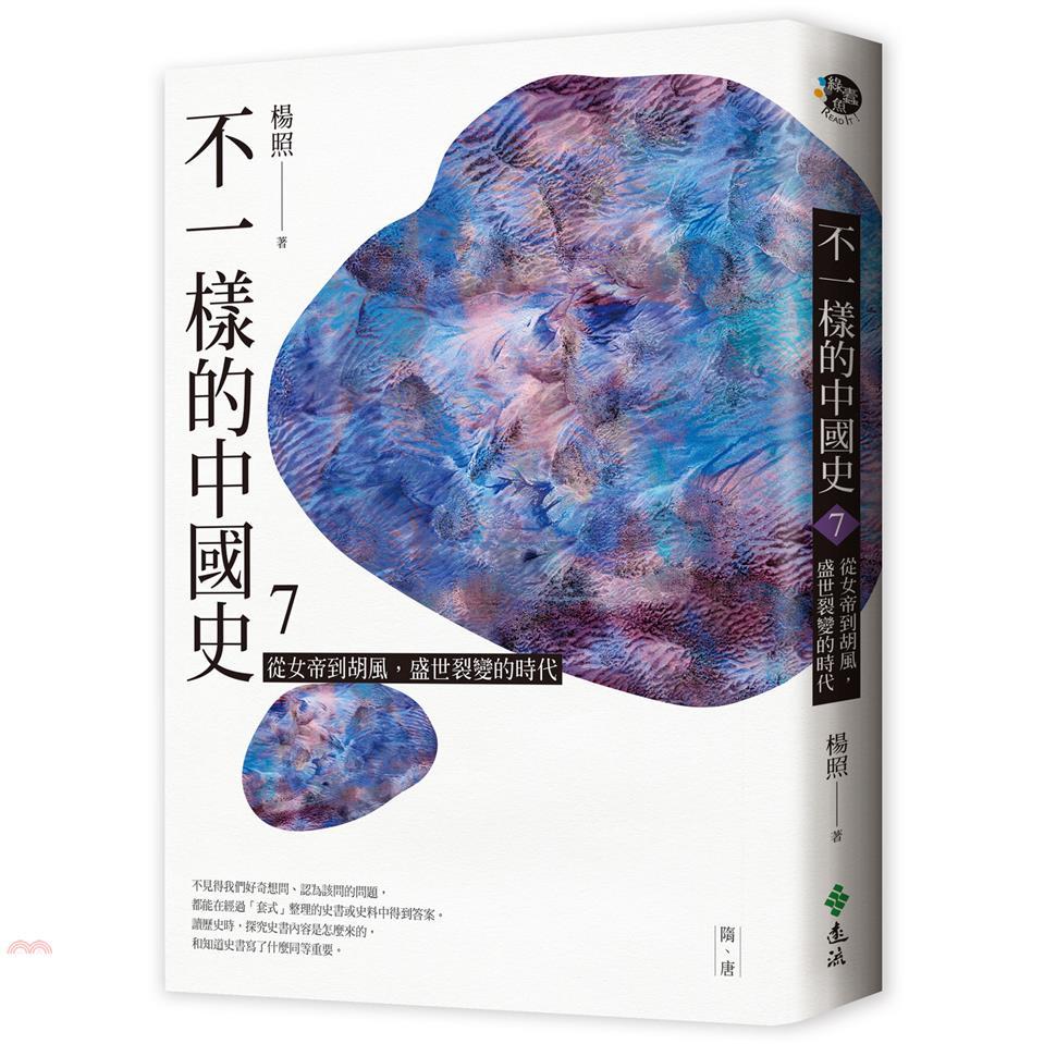 《遠流》不一樣的中國史07:從女帝到胡風,盛世裂變的時代-隋、唐[79折]