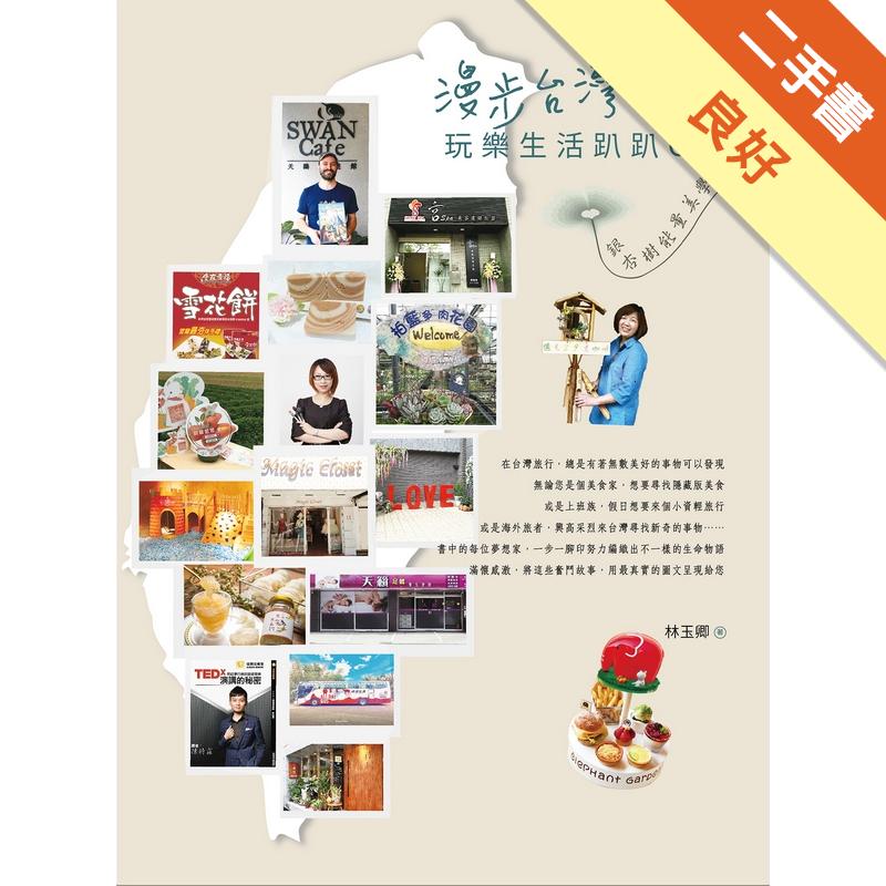 漫步台灣島(6):玩樂生活趴趴GO[二手書_良好]1636