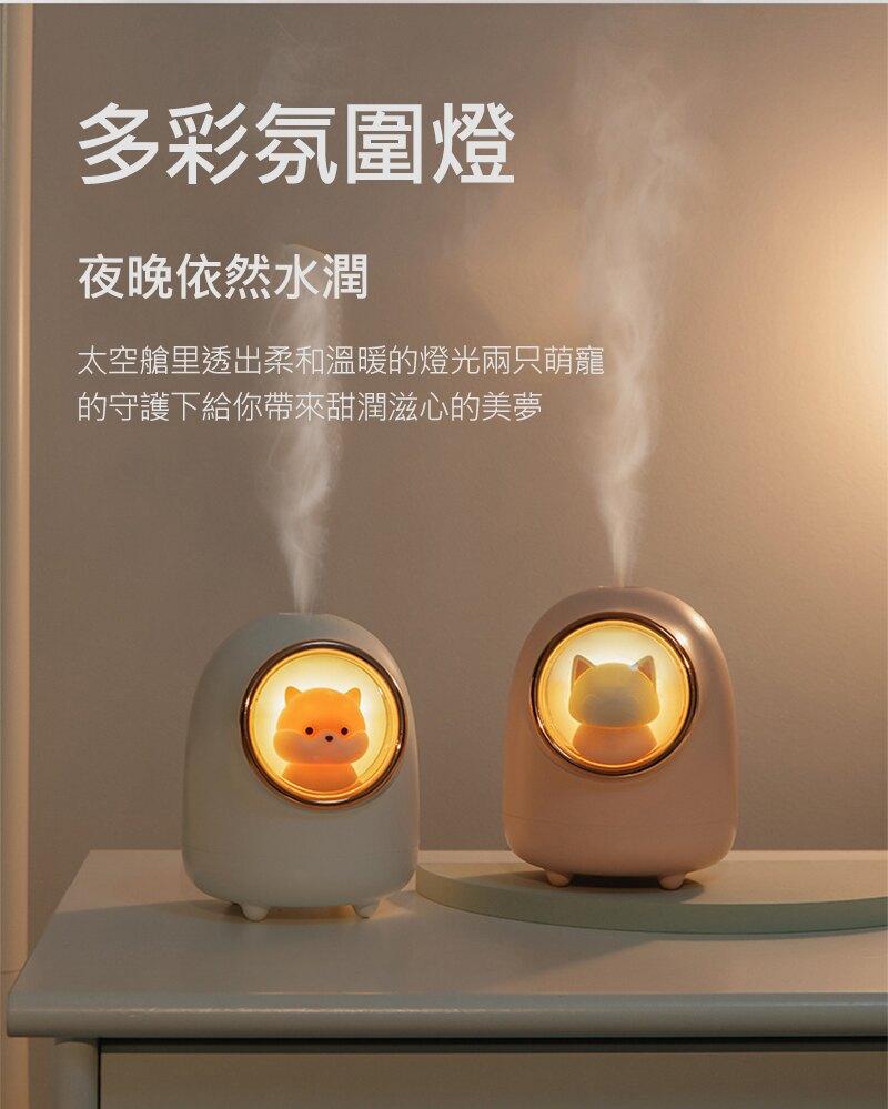 強尼拍賣~muxaw 萌寵加濕器 夜燈加濕器