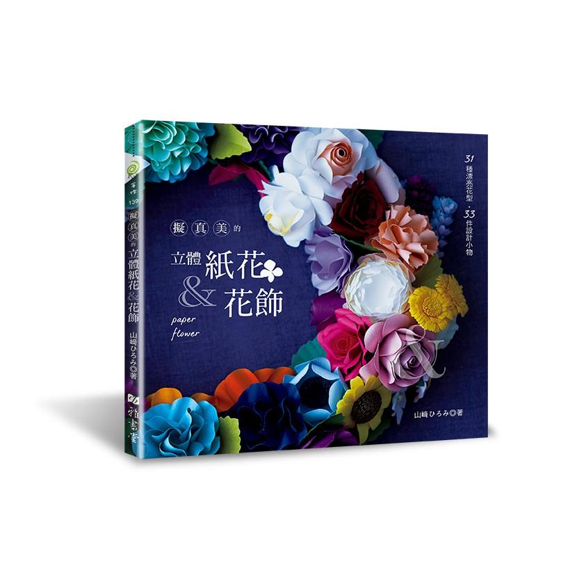 擬真美的立體紙花&花飾