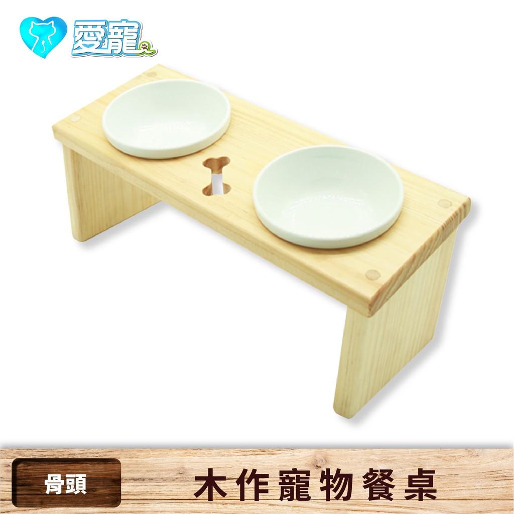 【愛寵】木作寵物餐桌 骨頭造型(附陶瓷碗) 紐西蘭松木 斜面 寵物碗 貓狗碗架 寵物碗架 寵物餐桌