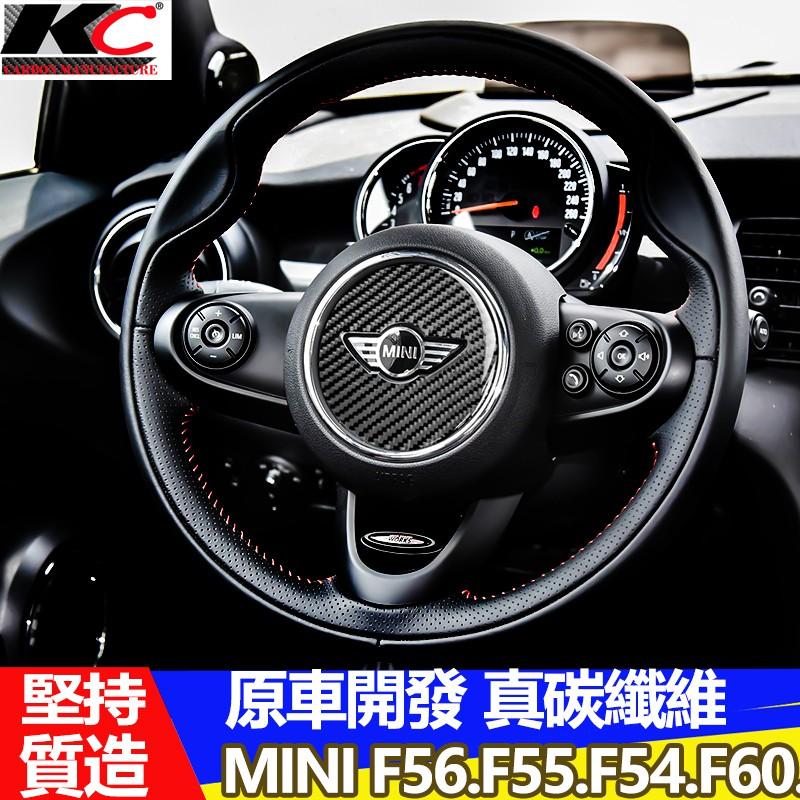 真碳纖維 MINI 卡夢貼 碳纖維 方向盤貼 方向盤 車標 COOPER CLUB MAN COUNTRY F56 F6