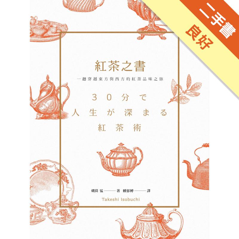 紅茶之書:一趟穿越東方與西方的紅茶品味之旅[二手書_良好]11311520368