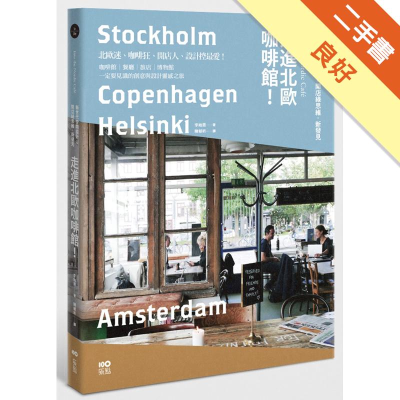 走進北歐咖啡館:從咖啡館到餐廳、旅店,見識新世代的空間新設計&開店綠思維[二手書_良好]11311628552