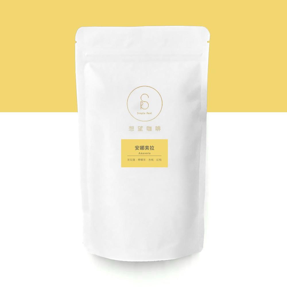 想望咖啡 | 安娜索拉 G1 咖啡豆200g 100g|水洗厭氧處理|淺焙|衣索比亞.古吉|橙皮、野薑花、蜂蜜、檸檬紅茶