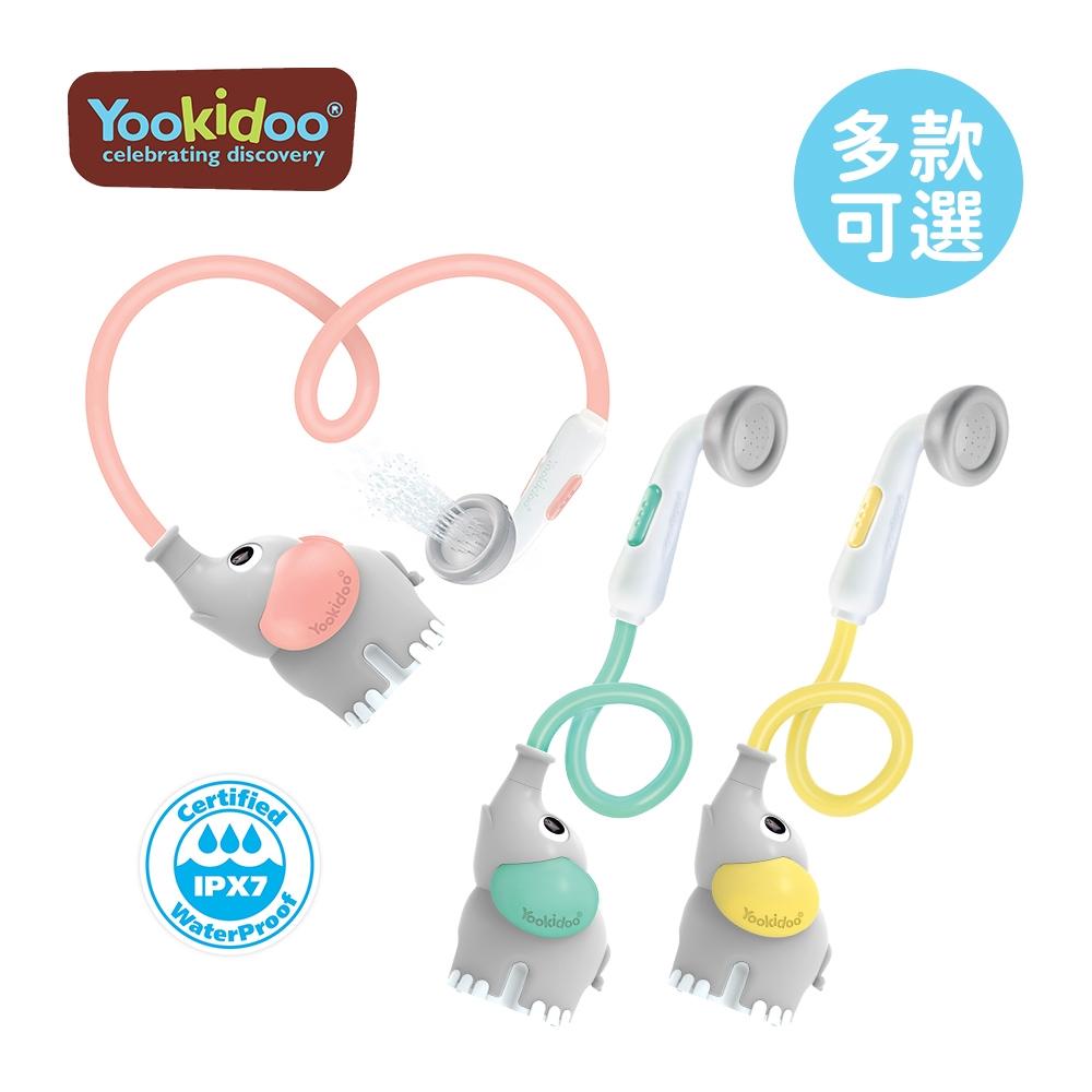 Yookidoo 以色列 洗澡/ 戲水玩具 - 小象蓮蓬頭 多色可選【YODEE優迪嚴選】