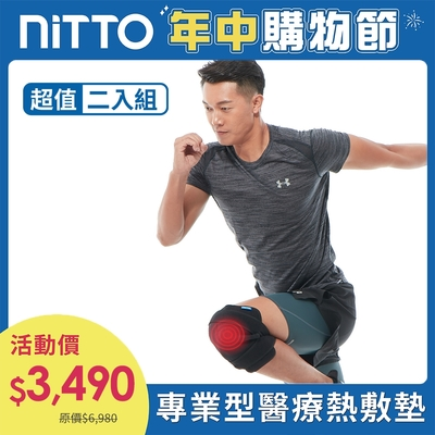 (超值2入組) NITTO日陶 醫療用熱敷墊 WMD1820膝部