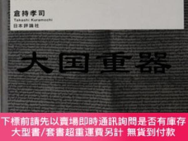 二手書博民逛書店罕見イギリスにおける市民的自由の法構造Y255929 倉持 孝司 著 日本評論社
