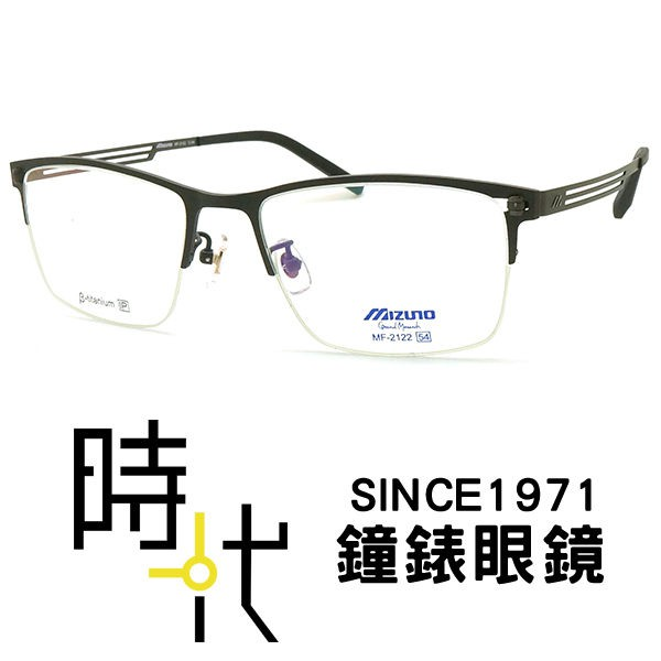 【MIZUNO美津濃】MF-2122 C4 光學眼鏡鏡框 鈦金屬 大方型 半框眼鏡 黑 54mm 台南 時代眼鏡