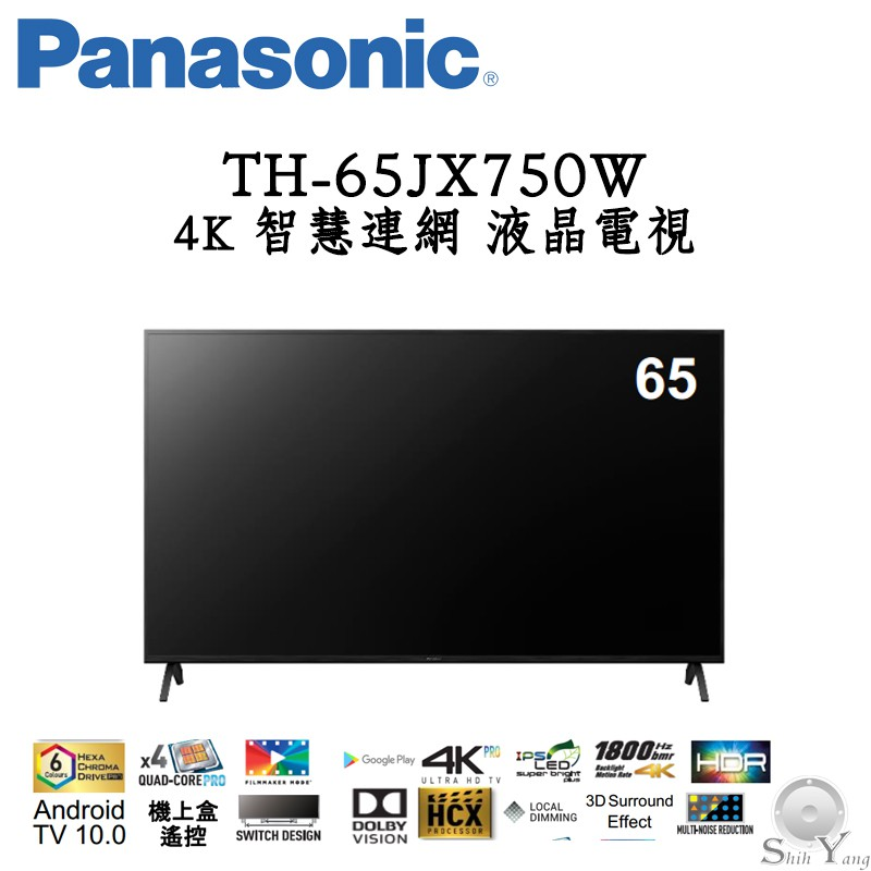 Panasonic 國際牌 TH-65JX750W 液晶電視 65吋 4K 安卓 AndroidTV 公司貨 保固三年