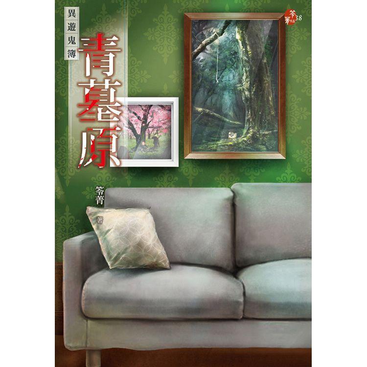 青墓原:異遊鬼簿 金石堂網路書店