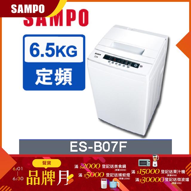 SAMPO聲寶 6.5公斤全自動單槽洗衣機ES-B07F