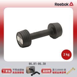 Reebok 啞鈴-2 kg(單個)