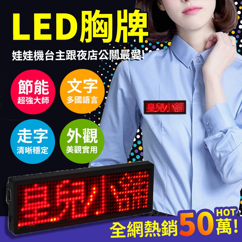 LED胸牌 LED名牌 LED跑馬燈 多種語言 服務人員 演唱會大型活動夜店派對