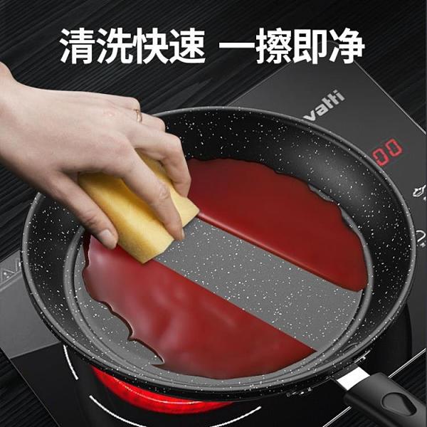 麥飯石平底鍋不粘鍋煎餅烙餅小牛排煎鍋家用電磁爐燃氣灶煎蛋鍋具 【夏日特惠】