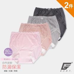 2件組【GIAT】台灣製女用安心防漏尿保潔內褲/失禁褲(831035)