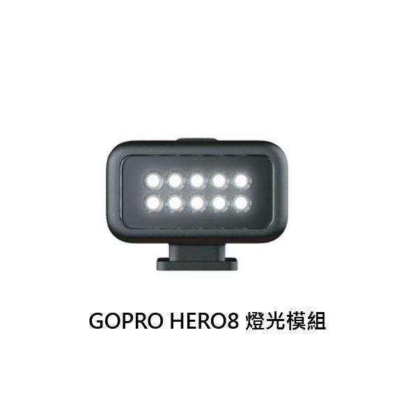 Gopro HERO8 燈光模組  不含相機  現貨  台閔公司貨