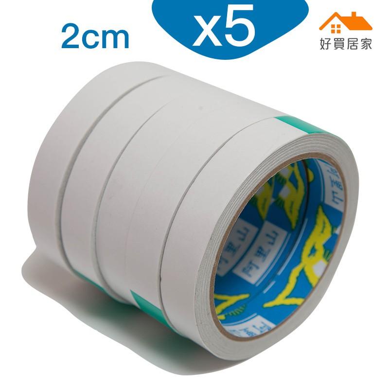 雙面膠帶 5入【好買居家】雙面膠 膠帶 超黏膠 黏貼膠帶 強力雙面膠