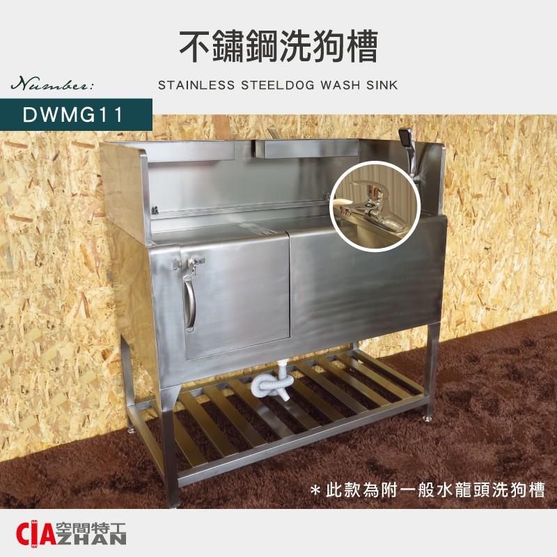 【空間特工】洗狗槽 隔離籠-不鏽鋼 127x66x129.8公分 寵物美容 隔離籠 洗澡槽 DWMG11