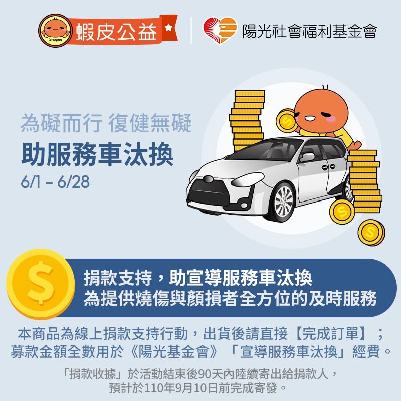<捐款響應> 我要捐款支持【助宣導服務車汰換】行動《陽光基金會》- 蝦皮公益
