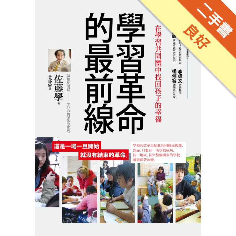 學習革命的最前線:在學習共同體中找回孩子的幸福[二手書_良好]11311578449