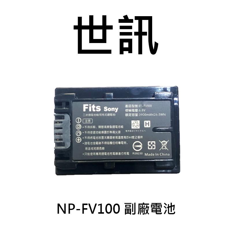世訊 NP-FV100 電池 副廠 SONY用 FV100 FV-100A 鋰電池 相機電池 酷BEE