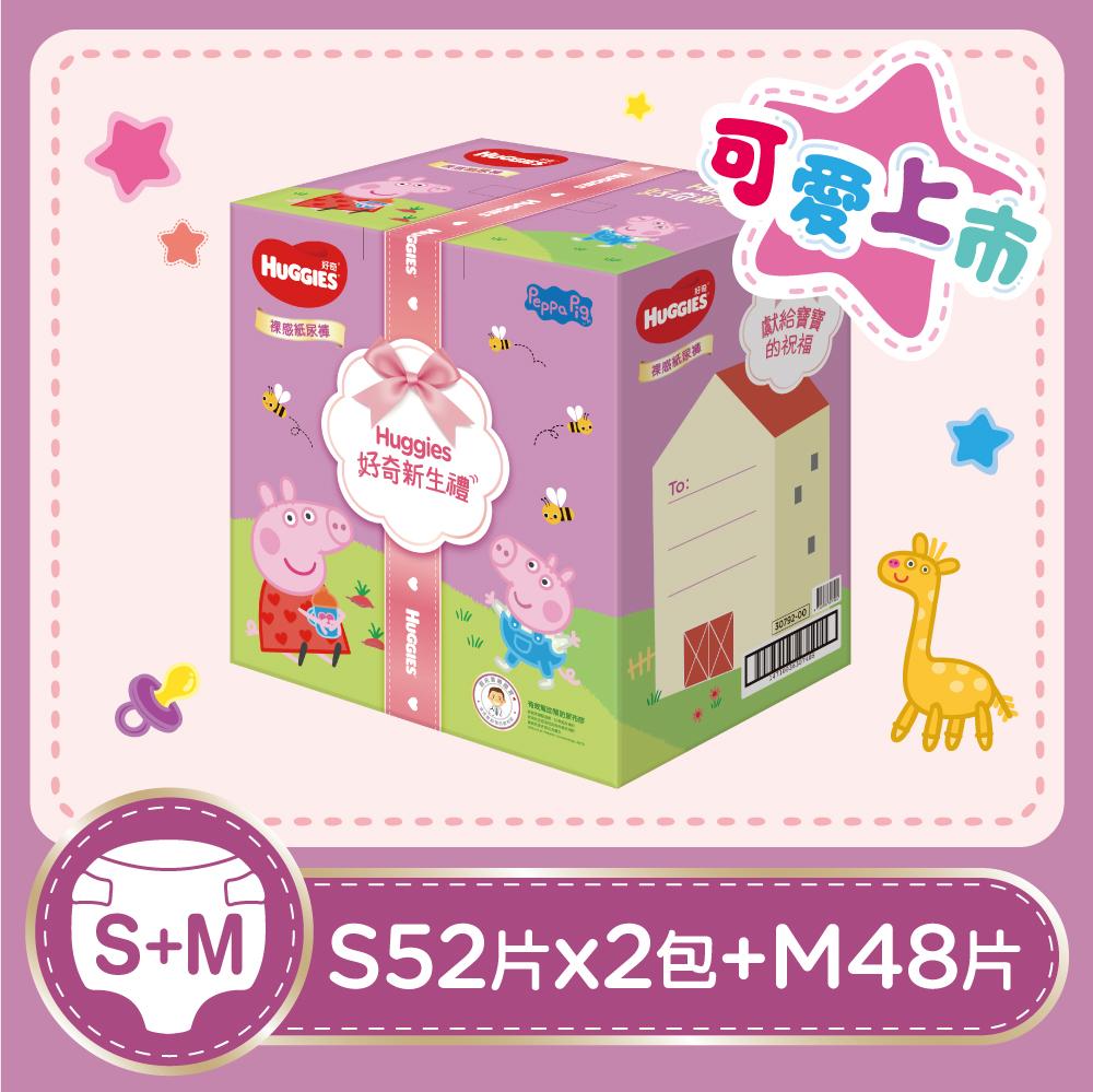 好奇 裸感佩佩豬新生禮箱 (S52片x2包+M48片x1包)