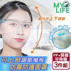 【MY LIFE 漫遊生活】現貨 可掀式調節鏡腳防霧面罩-3入組(防飛沫/護目/防疫)