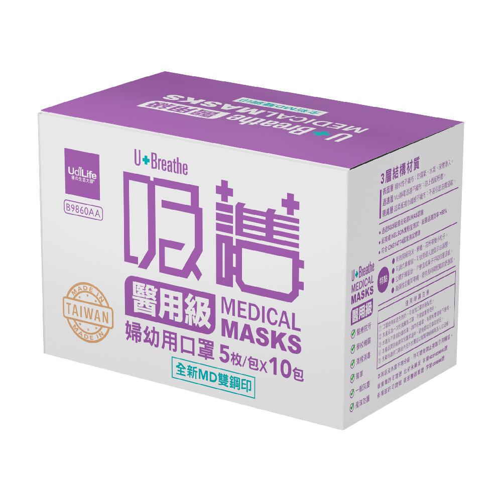 udilife 吸護雙鋼印婦幼用 醫用口罩 幼幼口罩 醫用口罩 平面口罩 台灣製
