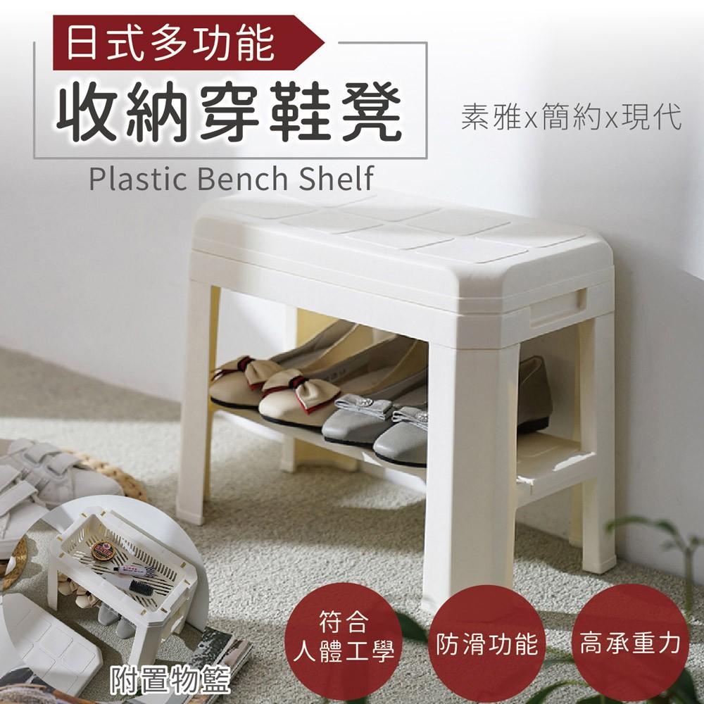 【家適帝】日式多功能收納穿鞋凳