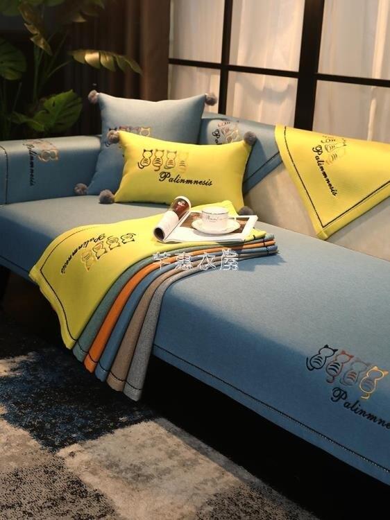 新品上市 限時優惠沙發墊四季通用防滑北歐布藝簡約刺繡棉麻沙發套罩全蓋布巾坐墊子
