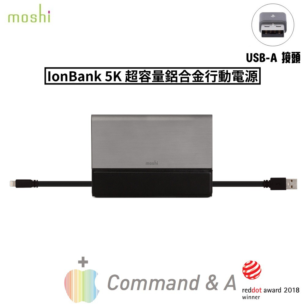 Moshi IonBank 5K 超容量鋁合金行動電源 內建 iPhone 充電線 搭 USB-A充電頭