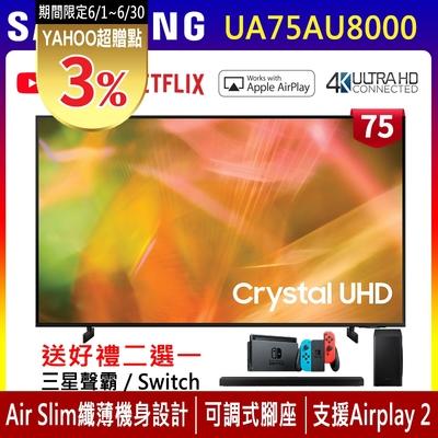 【6/1~30送超贈點3%】SAMSUNG三星 75吋 4K UHD連網液晶電視 UA75AU8000WXZW