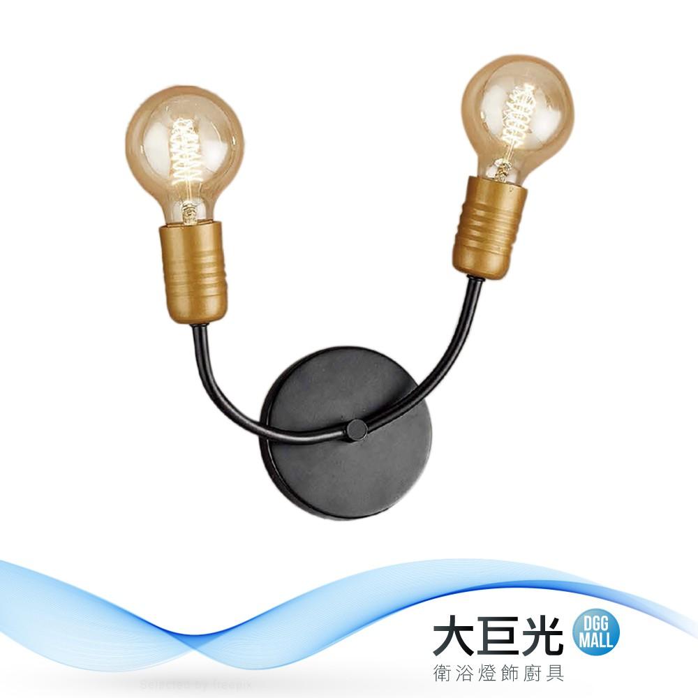 【大巨光】時尚風-E27 雙燈壁燈-小(ME-4813)